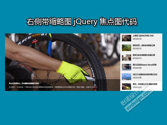 右侧带缩略图jQuery焦点图代码