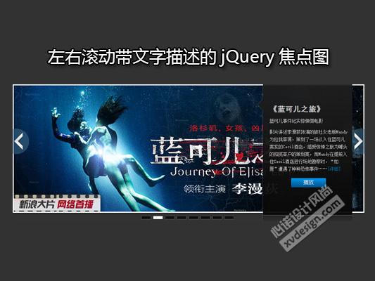 左右滚动带文字描述的jQuery焦点图