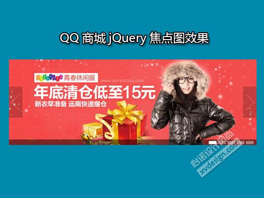 QQ商城jQuery焦点图效果